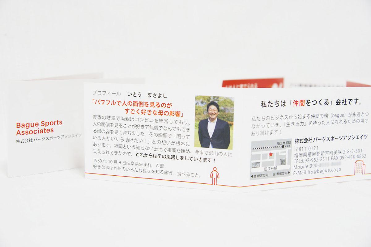 株式会社バーグスポーツアソシエイツさま3つ折り名刺