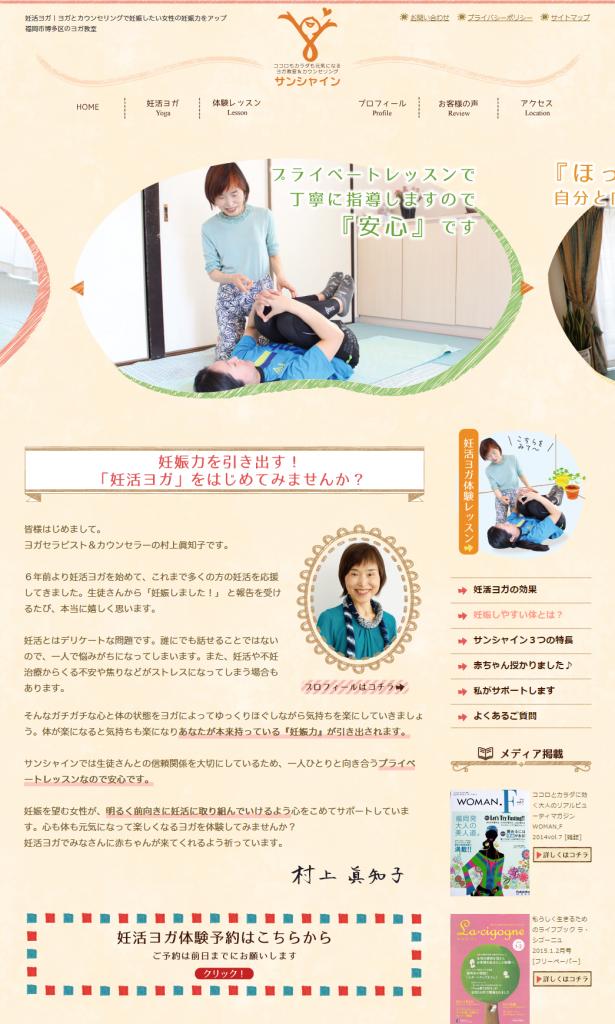 プライベートヨガスタジオサンシャインさまのランディングページ