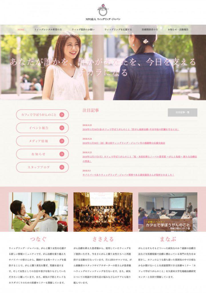 NPO法人 ウィッグリング・ジャパンさまWordPressサイト