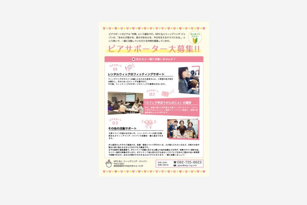 NPO法人ウィッグリング・ジャパンピアサポーター募集チラシ