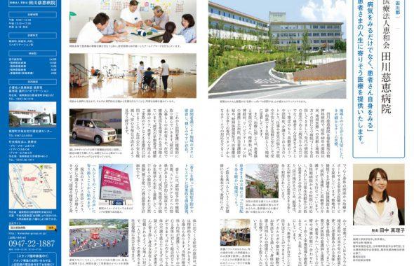 福岡県高齢者の住宅と医療のガイドブック内(田川慈恵病院さま記事)