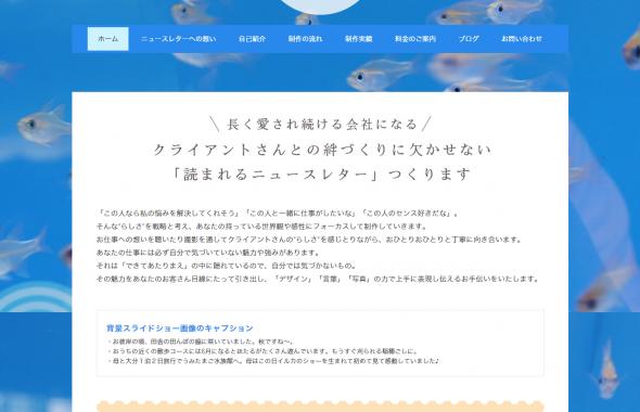 サン・マリンデザインオフィス公式WEBサイト